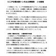 「リニアの導水路トンネル工事契約」(@S静岡新聞) 「相模原でリニア停車駅サミット」(南信web)
