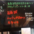 斎藤誠30周年記念企画ライブ~コラボレーション・ツアー第1弾~「ムッシュとマキと誠」(クロコ編)