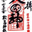 松島神社 <日本橋七福神>(平成29年4月29日)