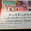イオンモール三川でダンスイベント