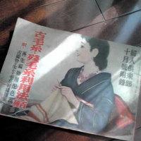 「古毛糸・残毛糸利用法百種」:昭和の手芸本