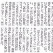 高齢者もマナーを考えて 大学生 21・・・朝日新聞の読者投稿