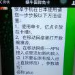 上海浦東空港の海外SIM(トラブル編)