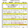 12月プログラム