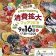 9月16日札幌中央市場が「市民感謝 消費拡大フェア」