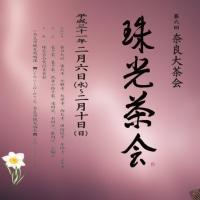 珠光茶会(第6回)は、2月6日(水)~10日(日)まで!(2019 Topic)