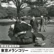 野澤正樹写真展 東京メランコリー ニコンプラザ新宿・THE GALLERY