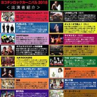 今日だ!!10/13(土)はヨコチンロックカーニバル2018!!
