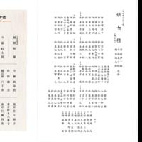 長唄協会 秋季定期演奏会
