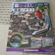 昭和にっぽん鉄道ジオラマ~第85号