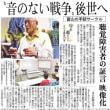 """""""音のない戦争""""後世へ 富山の団体、聴覚障害者の証言映像化(北日本新聞)"""