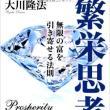 「富の源泉」大川隆法総裁