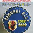 2018 ワールドカップ ロシア