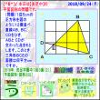 【平面図形】(図形と比)[洗足中・2018年]【算数・数学】[受験]【算太・数子の算数教室】