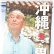 『沖縄を売った男』 単行本 – 2017/3/19