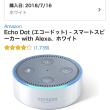 Fire TVが!?Amazonプライムデーだ!急げ!!