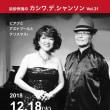 浜砂伴海 News & Schedule