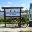 葛西臨海公園へ