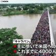 米国への移民「キャラバン」4000人規模へ ?!