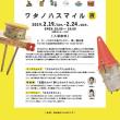 ワタノハスマイル展が始まりました!!!@ノリタケの森