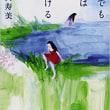大島真寿美『それでも彼女は歩きつづける』