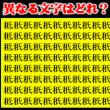 【違う漢字探し】全11問!異なる文字が1つ混じっています。どれでしょう?