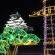 大阪城イルミナージュ・・・じぃの旅