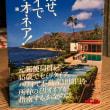 「目指せ、ハワイでミリオネア!」吉田満