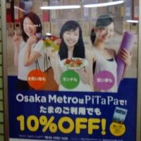 大阪メトロはPiTaPaで