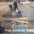 福島県復興公営住宅(大熊町) ~基礎ベースコン打設工事~