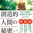 【恋愛成功の秘訣】大川隆法総裁