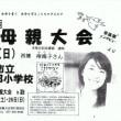 2018年 7月1日(日) 滋賀県母親大会