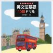 『英文法基礎10題ドリル』
