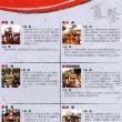 もうすぐ 上溝夏祭り(07/28,29)