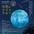 谷川岳天空のナイトクルージング!!2018★ 湯檜曽温泉 旅館 永楽荘