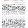 安倍改憲 NO!12・8かわさき市民集会への呼びかけ