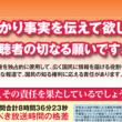 テレビ報道の未来 コラム(236)