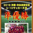 沖縄・沖永良部島交流U10サッカー大会2