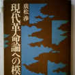 《書評》現代革命論への模索 (廣松渉)
