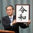 (突破する日本④ 八木秀次)新元号『令和』 「日本が天皇を戴く国柄だ」と国民が実感