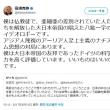 高須克弥よ、逃げるか。英語に翻訳すると言われて、今頃自分はナチスと違うと言い出した