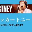ポール・マッカートニー、4月再来日公演