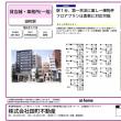 田町駅徒歩2分、林ビル1棟で賃貸いたします(事務所、飲食店)
