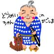 2017/11/25 どうめいちゃんが行く!鹿児島編