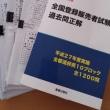 登録販売者試験 勉強の記録