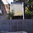 富岡直木三十五邸跡