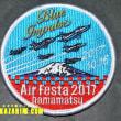 いよいよ明日は!限定記念ワッペンも♪エアフェスタ浜松2017です♪浜松基地航空祭
