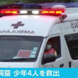 ◯ A red snapper cave and 4 boys escape Safely.タイ洞窟、少年4人が無事脱出  残り9人は 時間との戦いになっている。