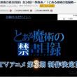 ニコ生 とある魔術の禁書目録 一挙放送 - 電撃PS Live特番