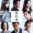 日本映画「羊の木」を観た